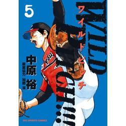 WILD PITCH!!! (1-5巻 最新刊) 全巻セット