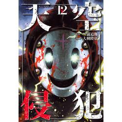 天空侵犯 (1-12巻 最新刊) 全巻セット