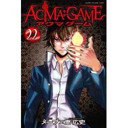 【中古】ACMA:GAME (1-22巻 全巻) 全巻セット【状態:非常に良い】