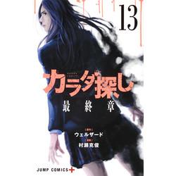 カラダ探し (1-13巻 最新刊) 全巻セット