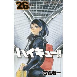 【全巻収納ダンボール本棚付】ハイキュー!! (1-26巻 最新刊) 全巻セット