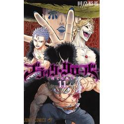 ブラッククローバー (1-11巻 最新刊) 全巻セット