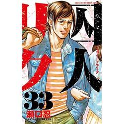 【全巻収納ダンボール本棚付】囚人リク (1-33巻 最新刊) 全巻セット
