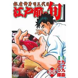 江戸前の旬 (1-88巻 最新刊) 全巻セット