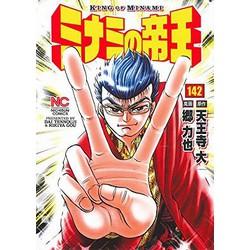 【全巻収納ダンボール本棚付】ミナミの帝王 (1-142巻 最新刊) 全巻セット