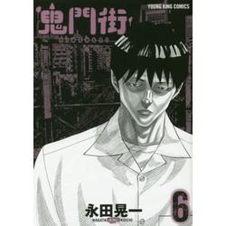【中古】鬼門街 (1-6巻) 全巻セット【状態:良い】