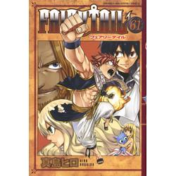 FAIRY TAIL フェアリーテイル (1-61巻 最新刊) 全巻セット