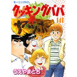 クッキングパパ (1-141巻 最新刊) 全巻セット