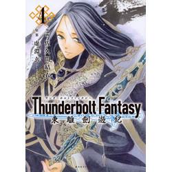 Thunderbolt Fantasy 東離劍遊紀 (1-4巻 全巻) 全巻セット