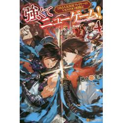 【ライトノベル】強くてニューゲーム! (全4冊) 全巻セット