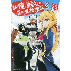【ライトノベル】新・俺と蛙さんの異世界放浪記 (全2冊) 全巻セット