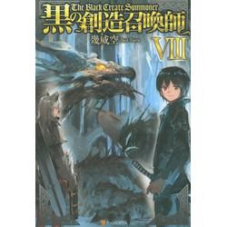 【ライトノベル】黒の創造召喚師 (全8冊) 全巻セット