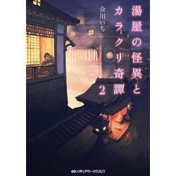 【ライトノベル】湯屋の怪異とカラクリ奇譚 (全2冊) 全巻セット