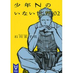 【ライトノベル】少年Nのいない世界 (全2冊) 全巻セット