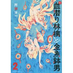 新・血潜り林檎と金魚鉢男 (1-2巻 全巻) 全巻セット
