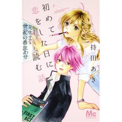 初めて恋をした日に読む話 (1-2巻 最新刊) 全巻セット