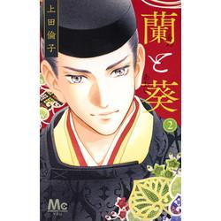 蘭と葵 (1-2巻 最新刊) 全巻セット