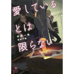 ◆特典あり◆愛してシリーズ 克幸×湯月編 (全3冊) 全巻セット
