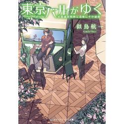 【ライトノベル】東京バルがゆく会社をやめて相棒と店やってます (全2冊) 全巻セット