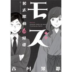 モズ 葬式探偵シリーズ (1-3巻 全巻) 全巻セット