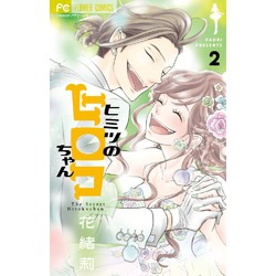 ヒミツのヒロコちゃん (1-2巻 最新刊) 全巻セット