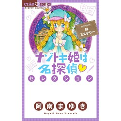 ナゾトキ姫は名探偵セレクション (1-2巻 最新刊) 全巻セット