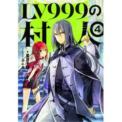 【ライトノベル】LV999の村人 (全4冊) 全巻セット