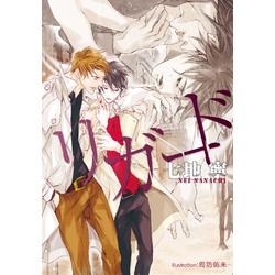 【ライトノベル】キャラフェ 改+リガード (全2冊) 全巻セット