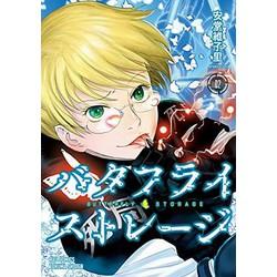 バタフライ・ストレージ (1-2巻 最新刊) 全巻セット