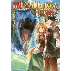 【ライトノベル】異世界を制御魔法で切り開け! (全2冊) 全巻セット