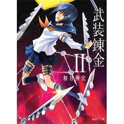 武装錬金 (1-2巻 最新刊) 全巻セット