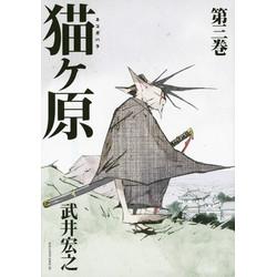 ◆特典あり◆猫ヶ原 (1-3巻 最新刊) 全巻セット