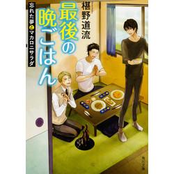 【ライトノベル】最後の晩ごはん (全8冊) 全巻セット