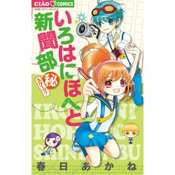 いろはにほへと新聞部 (1-5巻 最新刊) 全巻セット