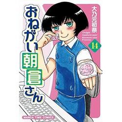 【中古】おねがい朝倉さん (1-14巻) 全巻セット【状態:非常に良い】