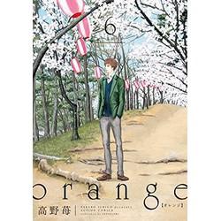 【中古】orange (1-6巻) 全巻セット【状態:非常に良い】