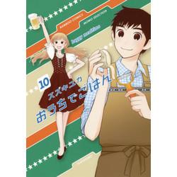 おうちでごはん (1-10巻 最新刊) 全巻セット