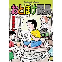 ◆特典あり◆おとぼけ課長 (1-29巻 全巻) 全巻セット