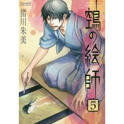 鵺の絵師 (1-5巻 最新刊) 全巻セット