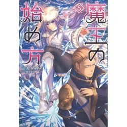 【ライトノベル】魔王の始め方 (全5冊) 全巻セット