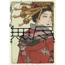 MUJIN -無尽- (1-4巻 最新刊) 全巻セット