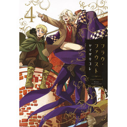 フラウ・ファウスト (1-4巻 最新刊) 全巻セット