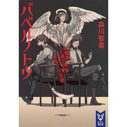 【ライトノベル】名探偵三途川理シリーズ (全3冊) 全巻セット