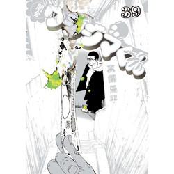 【全巻収納ダンボール本棚付】闇金ウシジマくん (1-39巻 最新刊) 全巻セット