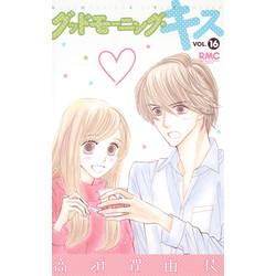 グッドモーニング・キス (1-16巻 最新刊) 全巻セット