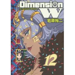 ディメンションW (1-12巻 最新刊) 全巻セット
