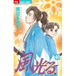 風光る (1-40巻 最新刊) 全巻セット