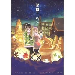 聖樹のパン (1-3巻 最新刊) 全巻セット