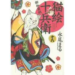【中古】猫絵十兵衛御伽草紙 (1-18巻) 全巻セット【状態:非常に良い】