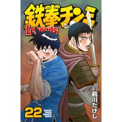 鉄拳チンミLegends (1-22巻 最新刊) 全巻セット